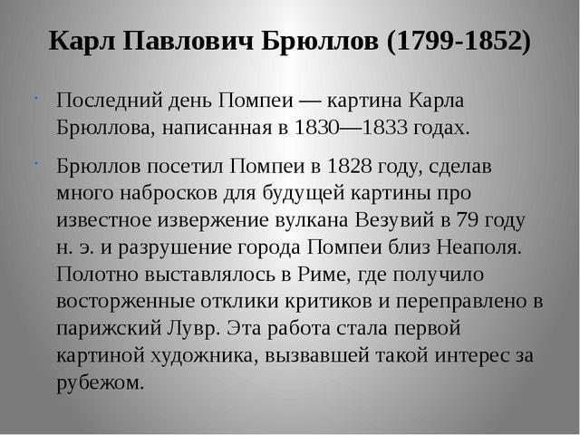 Карл Павлович Брюллов (1799-1852) Последний день Помпеи — картина Карла Брюлл...