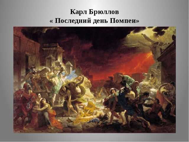 Карл Брюллов « Последний день Помпеи»