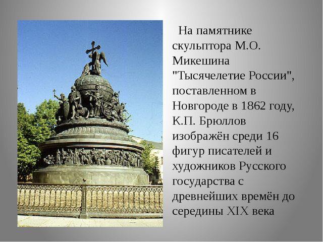 """На памятнике скульптора М.О. Микешина """"Тысячелетие России"""", поставленном в Н..."""