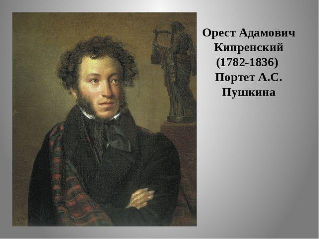 Орест Адамович Кипренский (1782-1836) Портет А.С. Пушкина