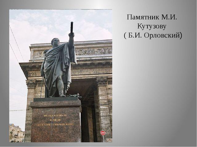 Памятник М.И. Кутузову ( Б.И. Орловский)