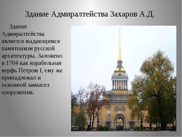 Здание Адмиралтейства Захаров А.Д. Здание Адмиралтейства является выдающимся...