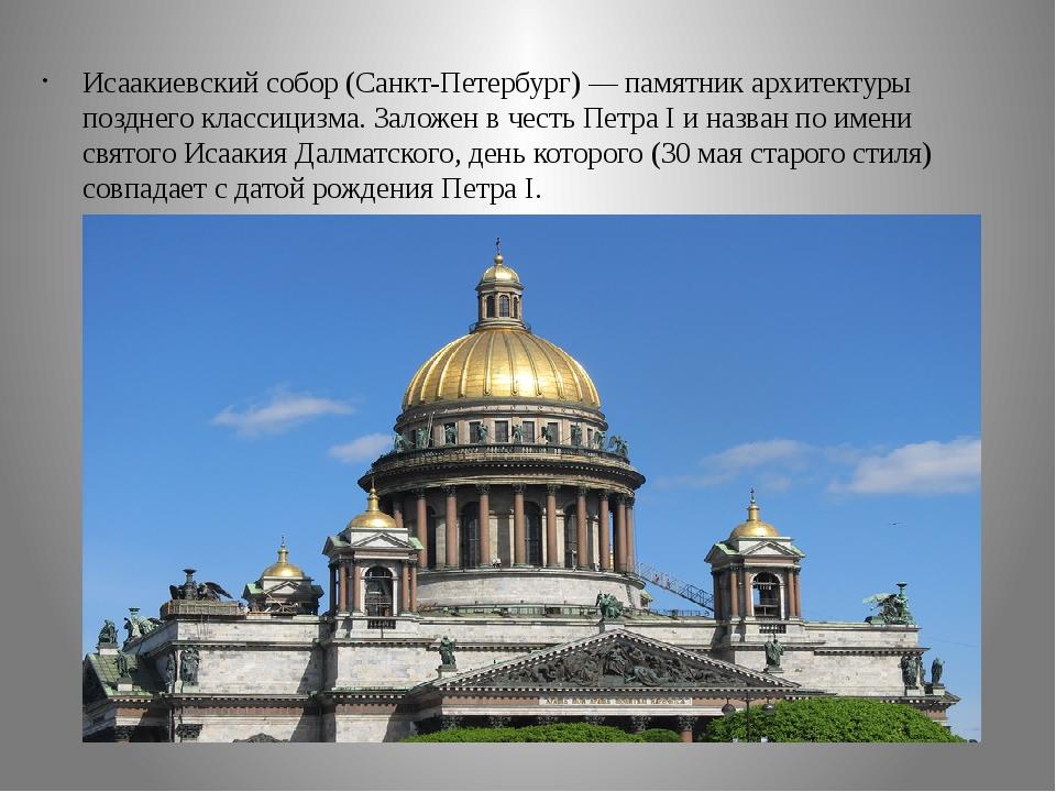 Исаакиевский собор (Санкт-Петербург) — памятник архитектуры позднего классици...