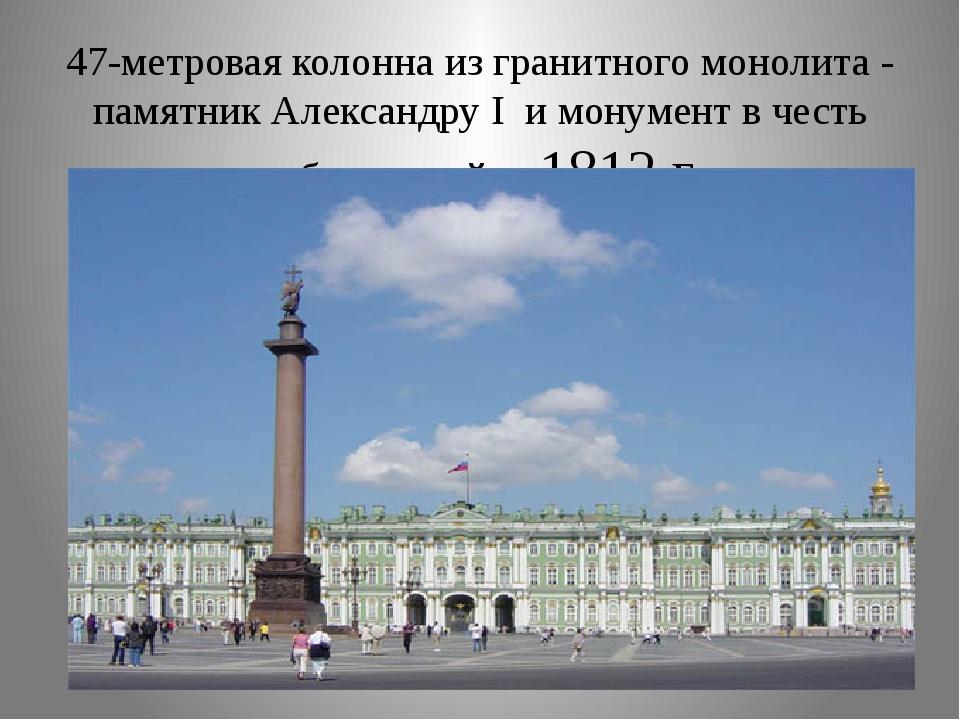 47-метровая колонна из гранитного монолита - памятник Александру I и монумент...