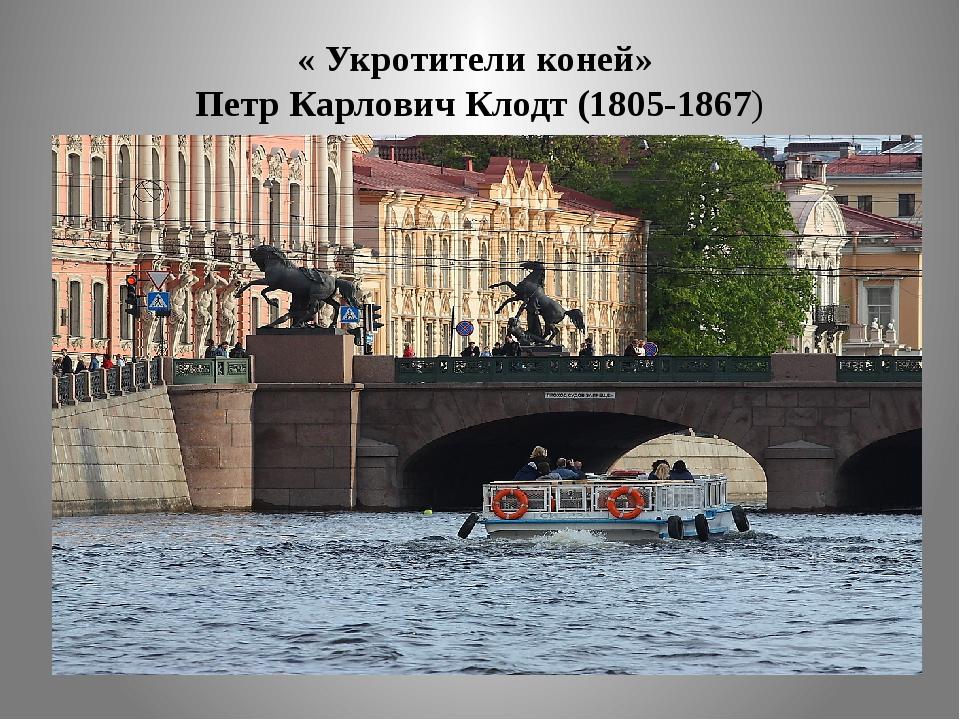 « Укротители коней» Петр Карлович Клодт (1805-1867)