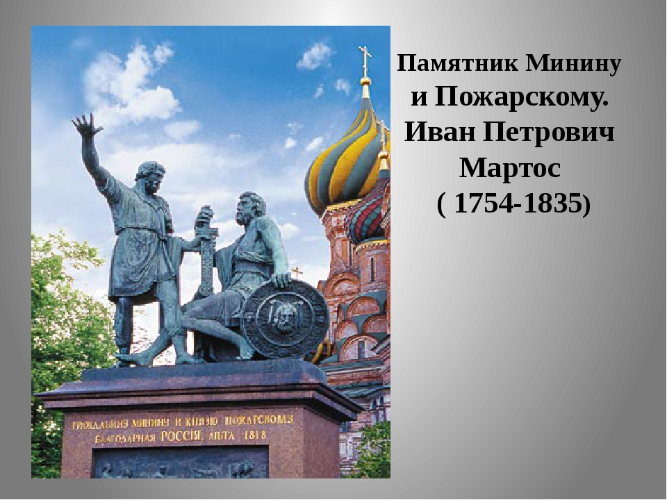 Памятник Минину и Пожарскому. Иван Петрович Мартос ( 1754-1835)