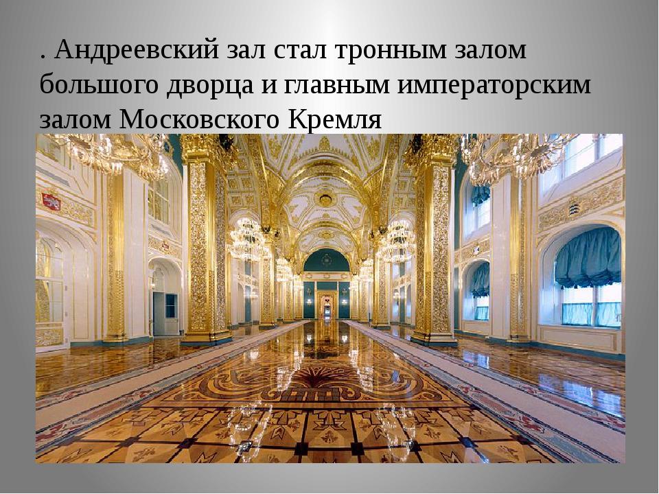 . Андреевский зал стал тронным залом большого дворца и главным императорским...