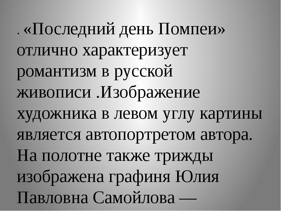 . «Последний день Помпеи» отлично характеризует романтизм в русской живописи...