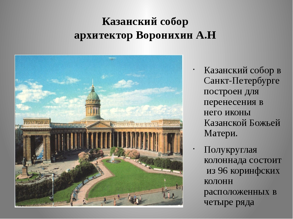 Казанский собор архитектор Воронихин А.Н Казанский собор в Санкт-Петербурге п...