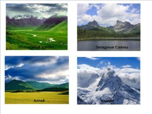 Яблоновый хребет Западные Саяны Алтай Кавказ
