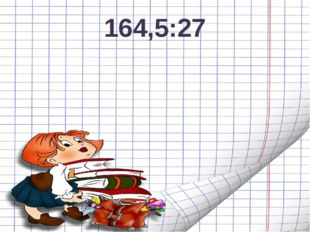 164,5:27