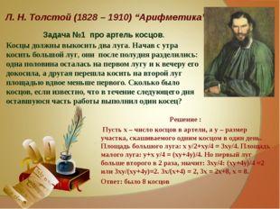 """Л. Н. Толстой (1828 – 1910) """"Арифметика"""" Решение : Пусть x – число косцов в"""
