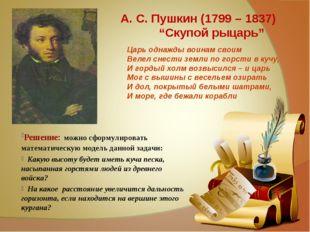 """А. С. Пушкин (1799 – 1837) """"Скупой рыцарь"""" Решение: можно сформулировать мат"""