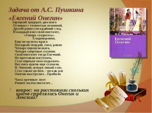 Задача от А.С. Пушкина «Евгений Онегин» Зарецкий тридцать два шага Отмерил с