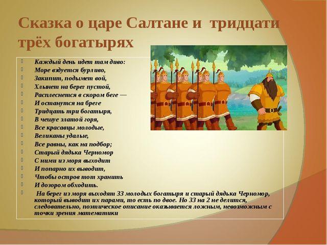 Сказка о царе Салтане и тридцати трёх богатырях Каждый день идет там диво: Мо...