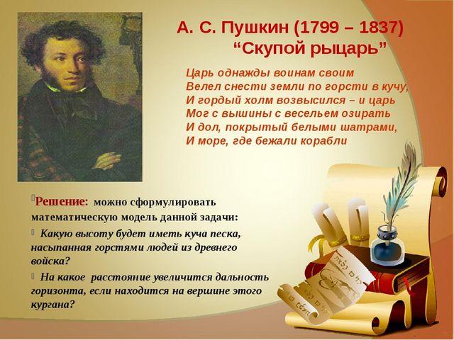 """А. С. Пушкин (1799 – 1837) """"Скупой рыцарь"""" Решение: можно сформулировать мат..."""