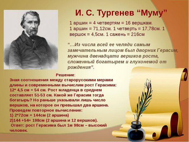 "И. С. Тургенев ""Муму"" 1 аршин = 4 четвертям = 16 вершкам. 1 аршин = 71,12см...."