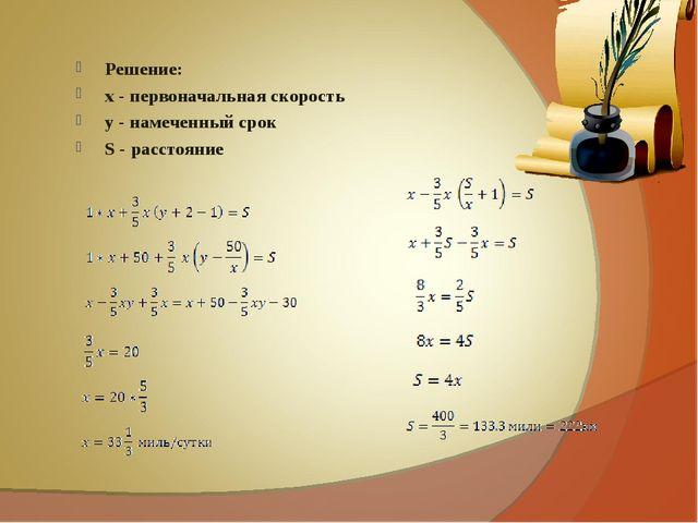 Решение: x - первоначальная скорость y - намеченный срок S - расстояние