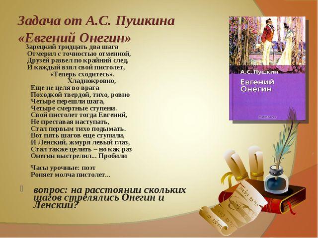 Задача от А.С. Пушкина «Евгений Онегин» Зарецкий тридцать два шага Отмерил с...