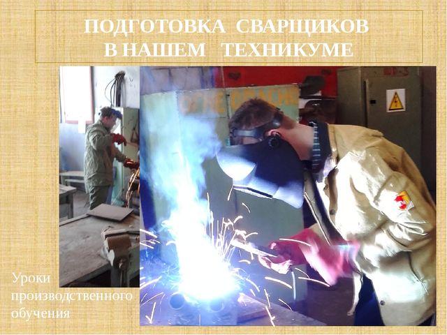 ПОДГОТОВКА СВАРЩИКОВ В НАШЕМ ТЕХНИКУМЕ Уроки производственного обучения