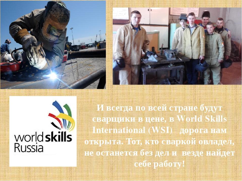 И всегда по всей стране будут сварщики в цене, в World Skills International...