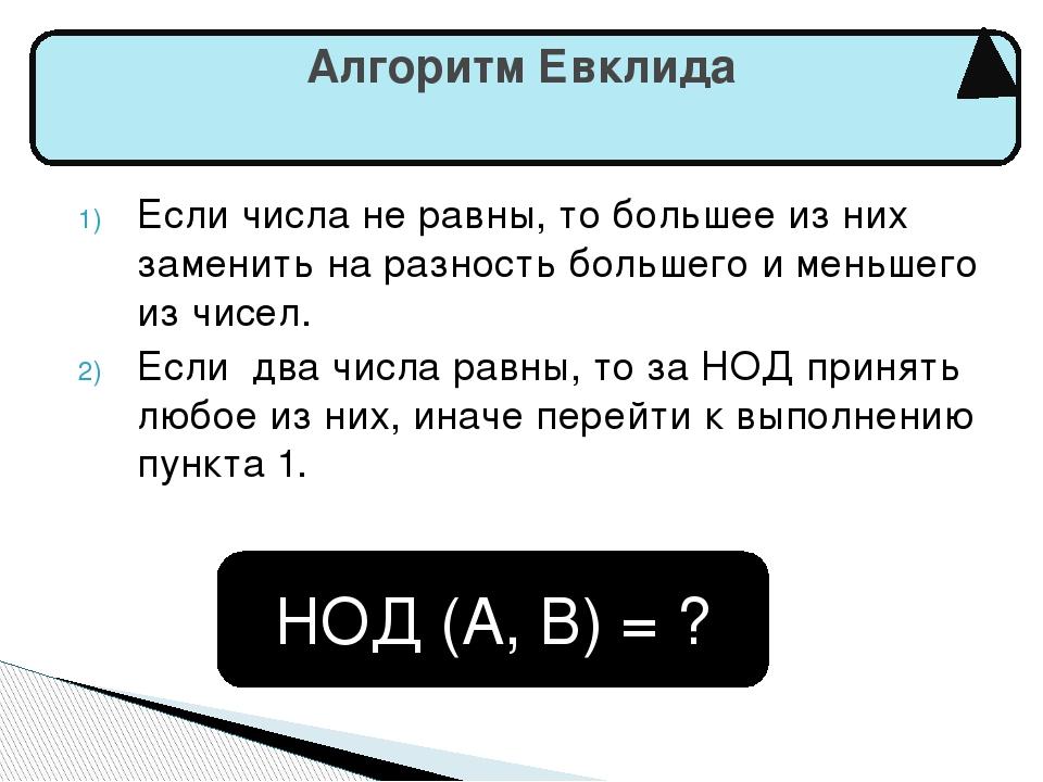 Алгоритм Евклида Если числа не равны, то большее из них заменить на разность...