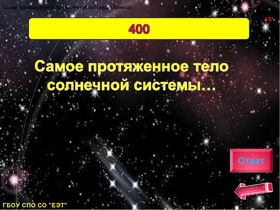 """ГБОУ СПО СО """"ЕЭТ"""" * Самое протяженное тело солнечной системы. (Комета) Самое..."""