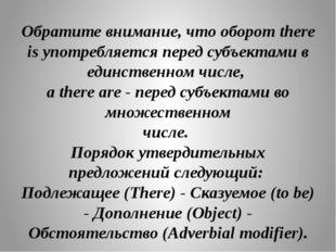 Обратите внимание, что оборотthere isупотребляется перед субъектамив единс
