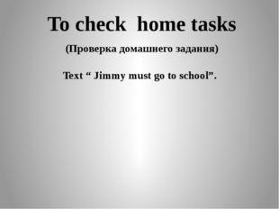 """To check home tasks (Проверка домашнего задания) Text """" Jimmy must go to sch"""