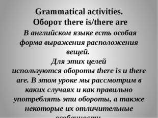 Grammatical activities. Оборот there is/there are В английском языке есть осо