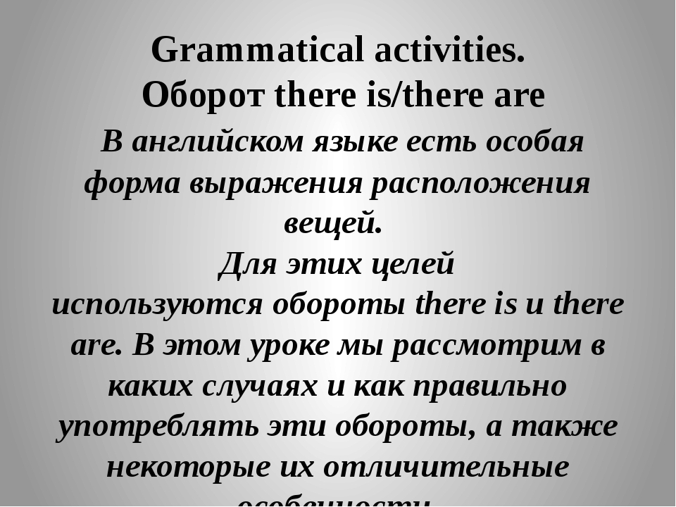 Grammatical activities. Оборот there is/there are В английском языке есть осо...