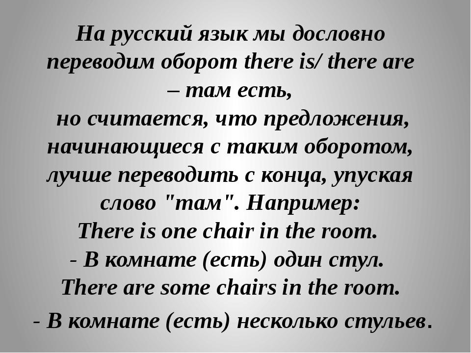 На русский язык мы дословно переводим оборот there is/ there are –там есть,...