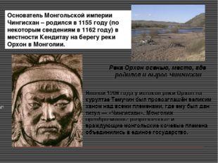 Река Орхон осенью, место, где родился и вырос Чингисхан Основатель Монгольско