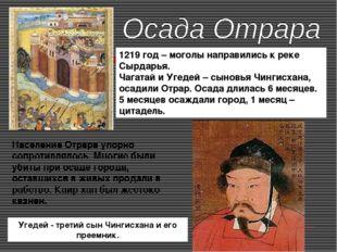 1219 год – моголы направились к реке Сырдарья. Чагатай и Угедей – сыновья Чин