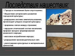 Города и поселения были опустошены; Нашествие затормозило развитие городской
