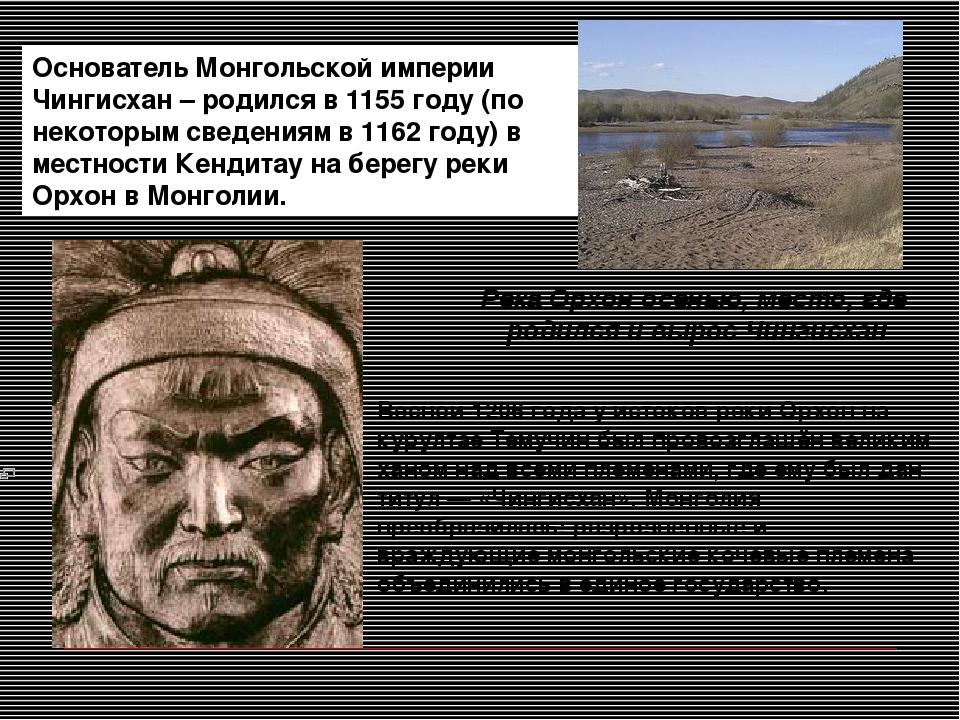 Река Орхон осенью, место, где родился и вырос Чингисхан Основатель Монгольско...
