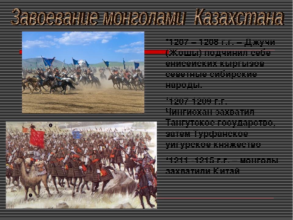 *1207 – 1208 г.г. – Джучи (Жошы) подчинил себе енисейских кыргызов севетные с...