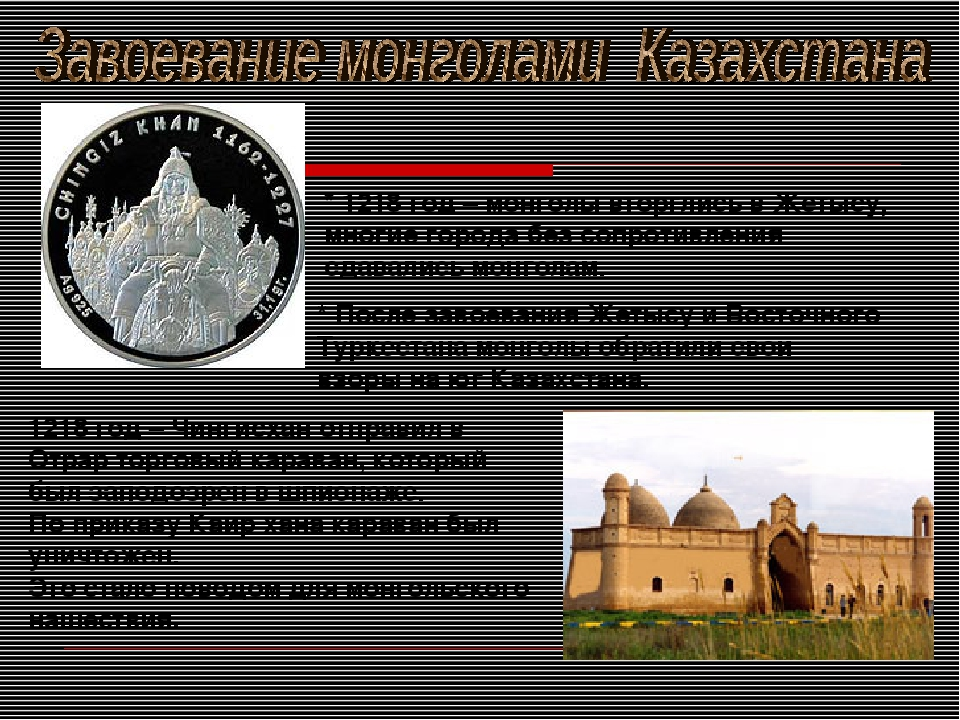 * 1218 год – монголы вторглись в Жетысу, многие города без сопротивления сдав...