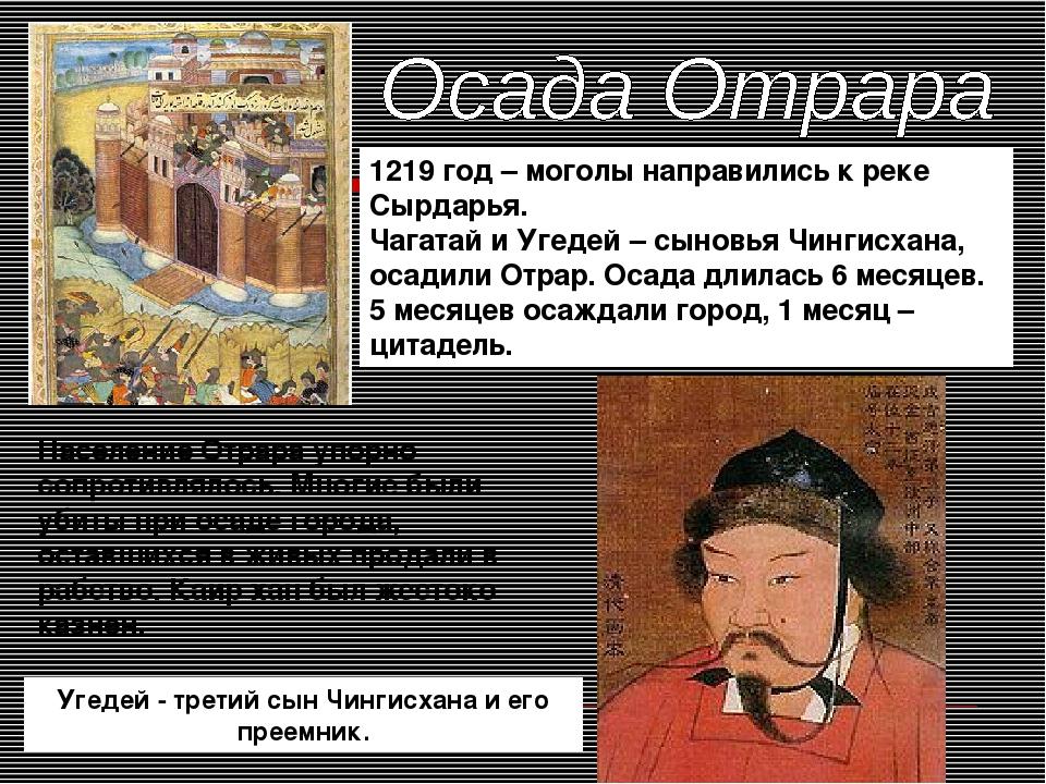 1219 год – моголы направились к реке Сырдарья. Чагатай и Угедей – сыновья Чин...