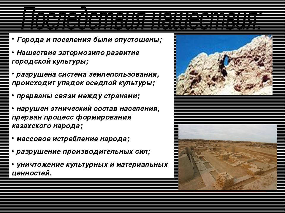 Города и поселения были опустошены; Нашествие затормозило развитие городской...