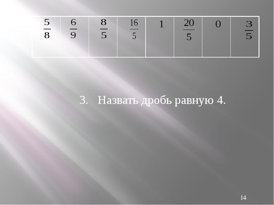 3. Назвать дробь равную 4. 1 0
