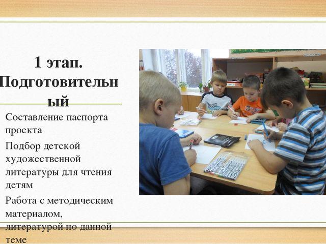 1 этап. Подготовительный Составление паспорта проекта Подбор детской художест...