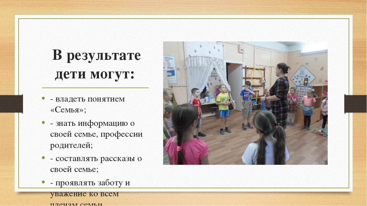 В результате дети могут: - владеть понятием «Семья»; - знать информацию о св...