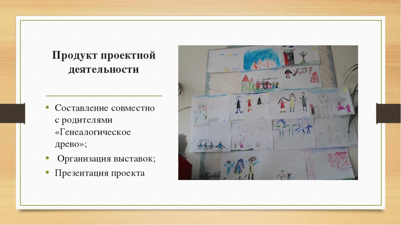 Продукт проектной деятельности Составление совместно с родителями «Генеалогич...