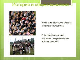 История и обществознание История изучает жизнь людей в прошлом. Обществознани
