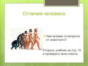 Отличия человека Чем человек отличается от животного? Открыть учебник на стр.