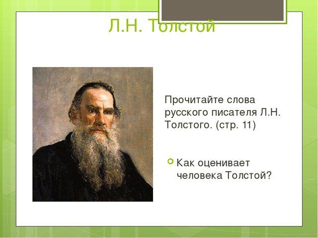 Л.Н. Толстой Прочитайте слова русского писателя Л.Н. Толстого. (стр. 11) Как...