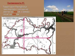 Протяженность РТ. Территория Республики протянулась с запада на восток на 400