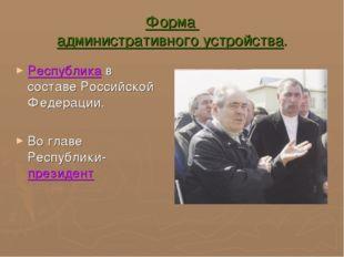 Форма административного устройства. Республика в составе Российской Федерации