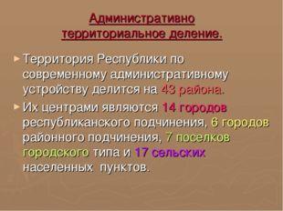 Административно территориальное деление. Территория Республики по современном